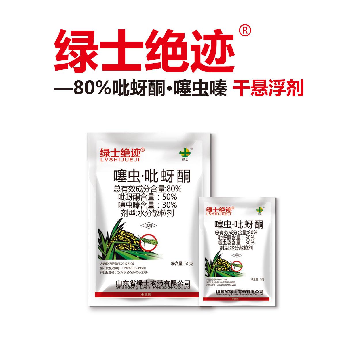 东营80%吡蚜酮噻虫嗪
