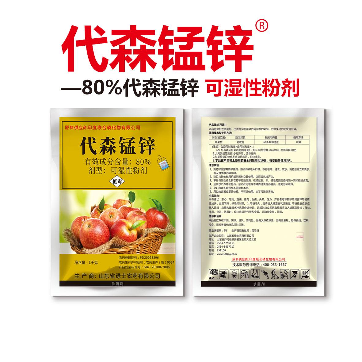 80%代森锰锌