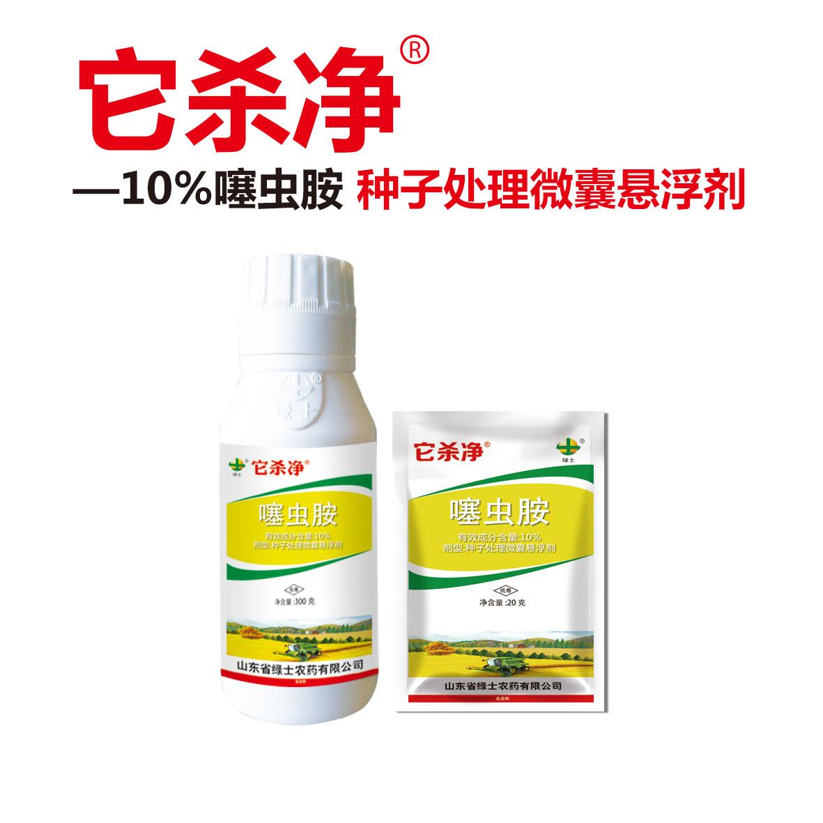 10%噻虫胺
