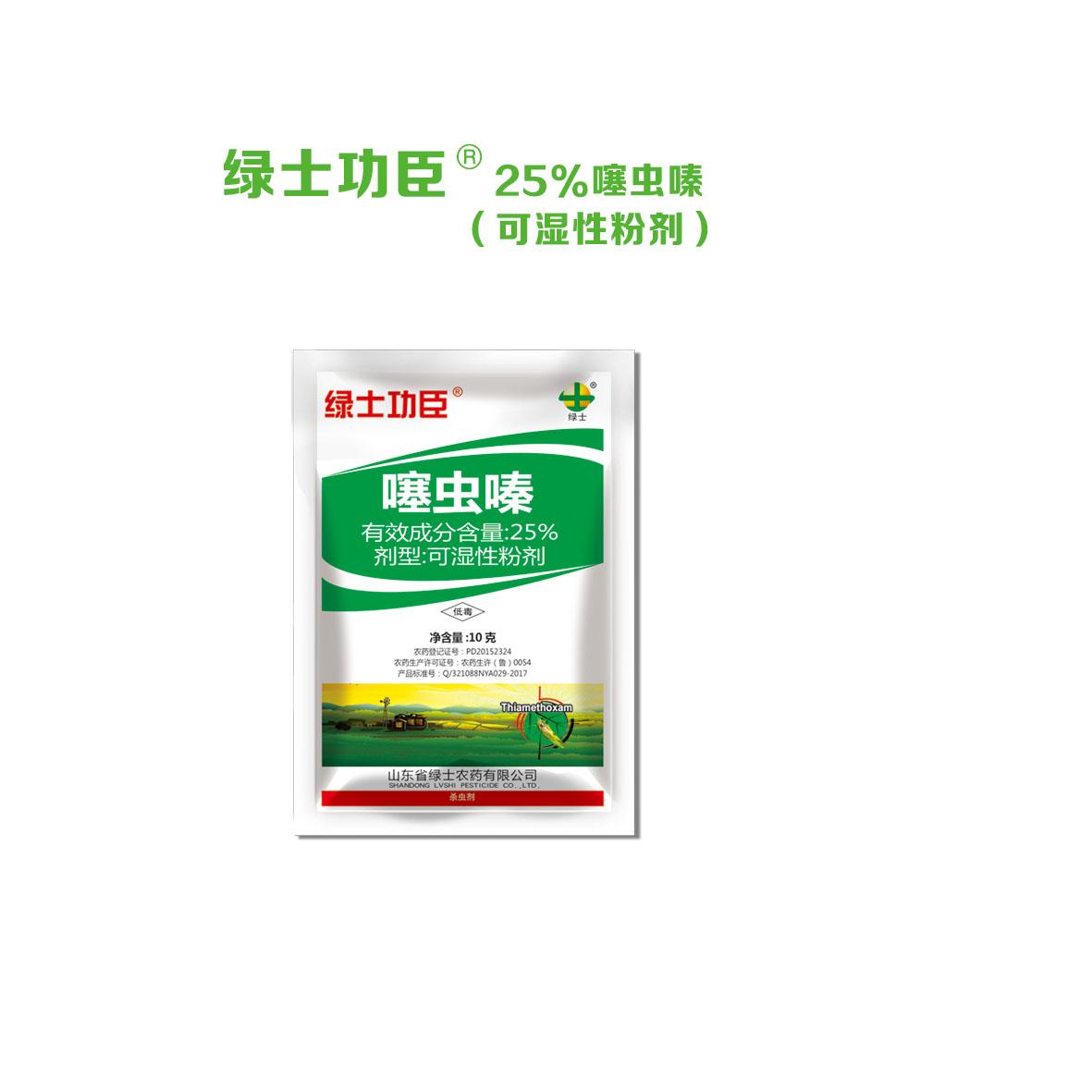 绿士功臣--25%噻虫嗪
