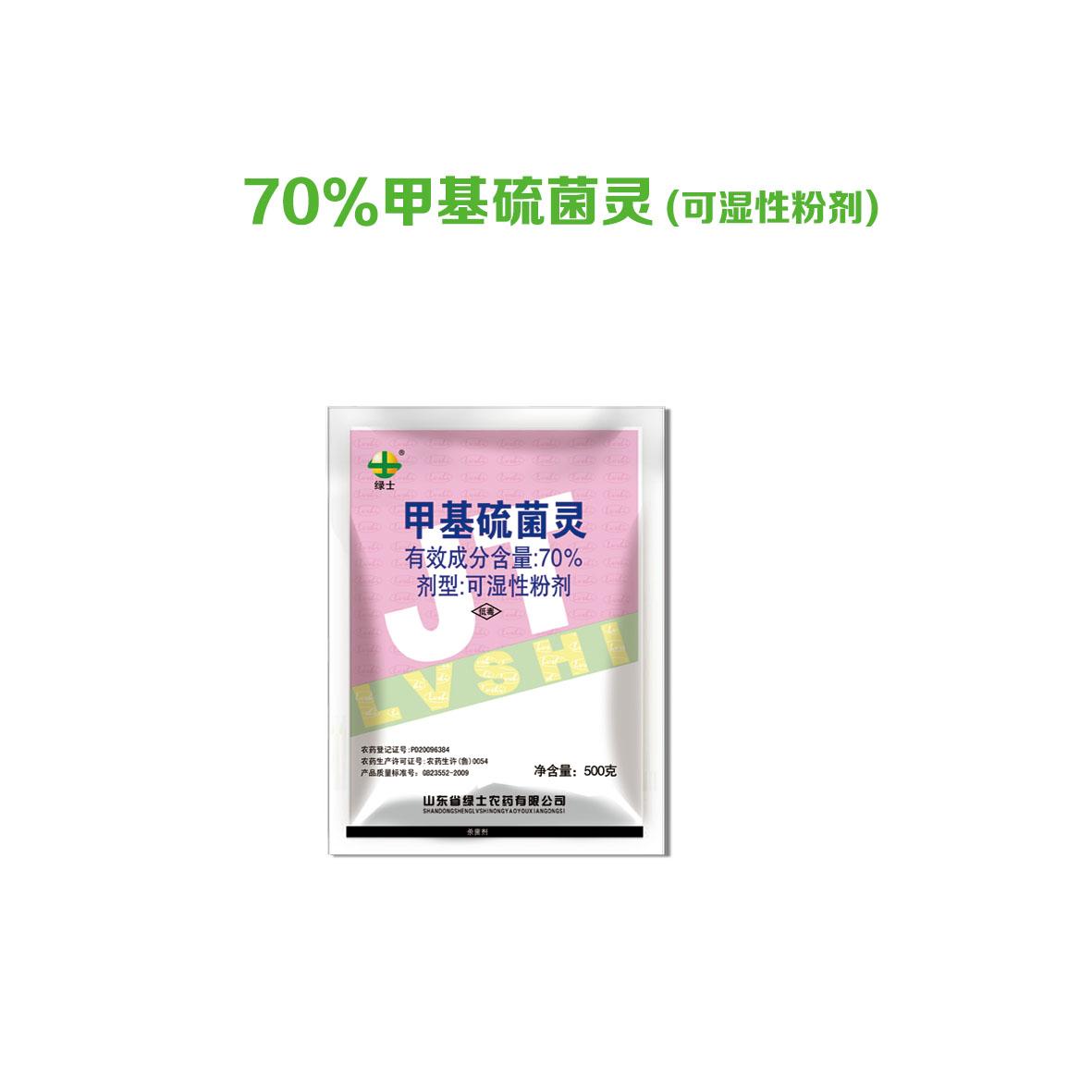 70%甲基硫菌灵