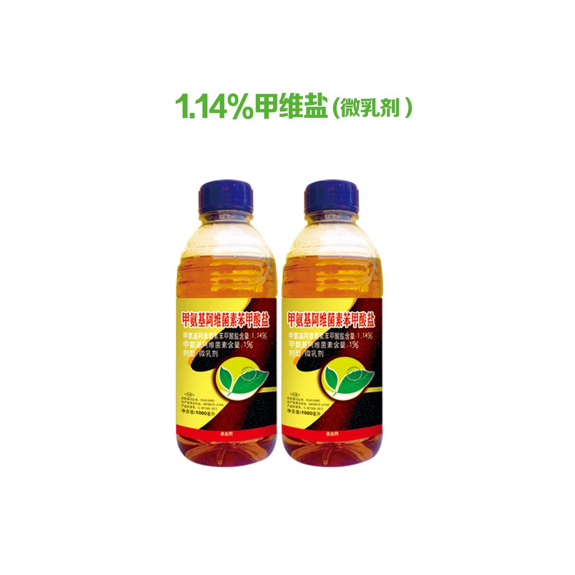 甲氨基阿维菌素苯甲酸盐微乳