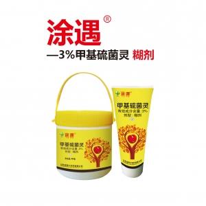 涂遇(3%甲基硫菌灵)