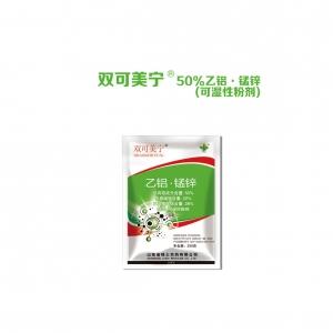 双可美宁-50%乙铝·锰锌
